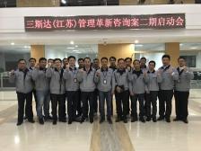 三斯达(江苏)环保科技有限公司管理革新咨询二期启动