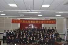 三斯达(福建)2017年度总结表彰暨管理任命大会