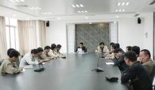 公司行政会议制度