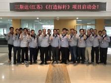 三斯达(江苏)环保科技有限公司二期管理咨询《打造标杆》项目启动会