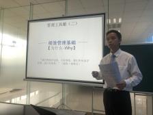 世豹新能源 管理培训