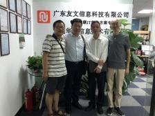 东莞市场拓展与业务合作交流