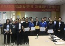 东莞市蓝姆材料科技有限公司《管理提升》项目启动会