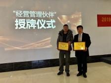 四川省捷安越达运业有限公司2019年度总结会